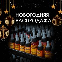 Новогодняя распродажа